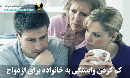 کم کردن وابستگی به خانواده برای ازدواج