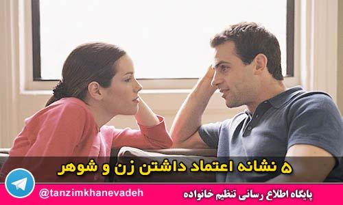 5 نشانه اعتماد داشتن زن و شوهر