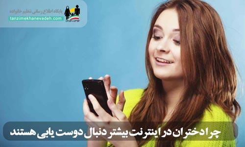 چرا دختران در اینترنت بیشتر دنبال دوست یابی هستند