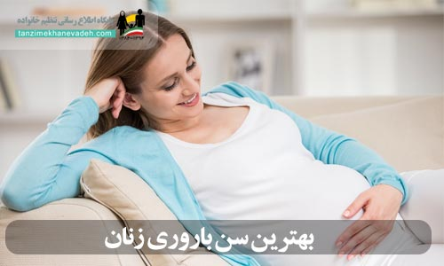 بهترین سن باروری زنان