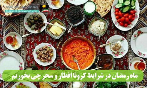ماه رمضان در شرایط کرونا افطار و سحر چی بخوریم