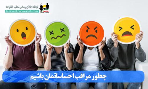 چطور مراقب احساساتمان باشیم