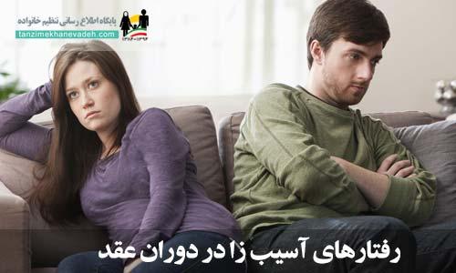رفتارهای آسیب زا در دوران عقد
