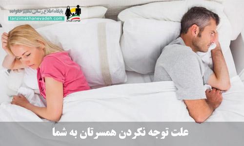 علت توجه نکردن همسرتان به شما