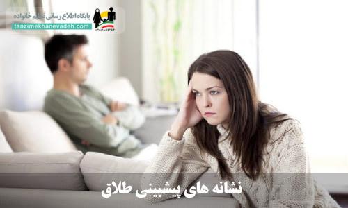 نشانه های پیش بینی طلاق
