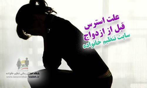 علت استرس قبل از ازدواج