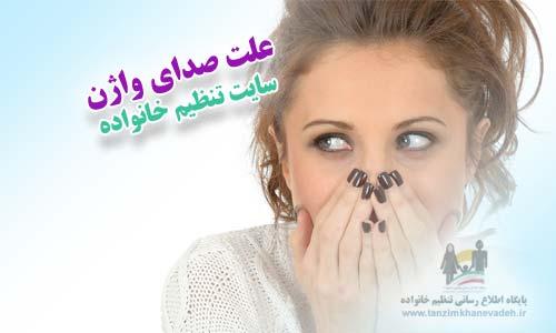 علت صدای واژن حین نزدیکی