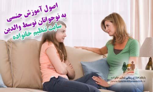 اصول آموزش جنسی به نوجوانان