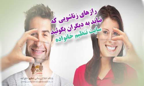 رازهای زناشویی که نباید به دیگران بگویید