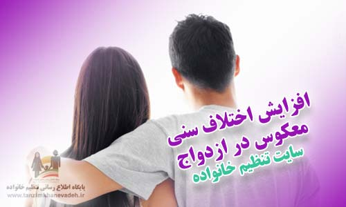 افزایش اختلاف سنی معکوس در ازدواج