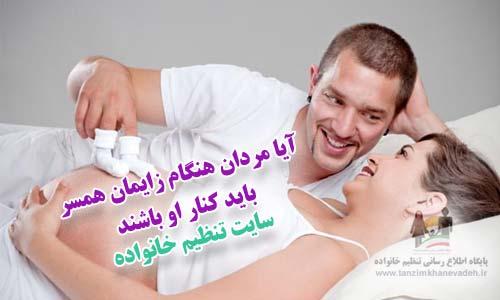 آیا مردان هنگام زایمان همسر باید کنار او باشند