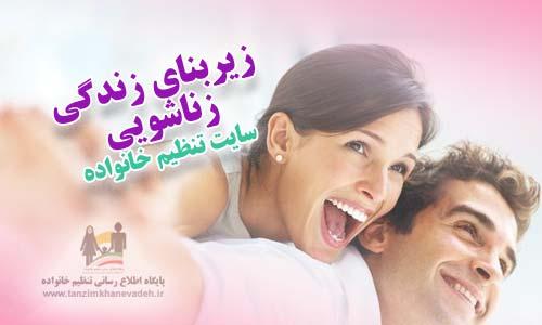 زیربنای زندگی زناشویی