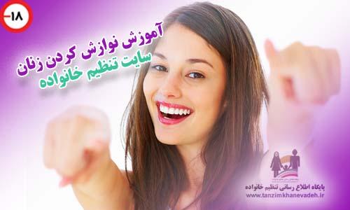 آموزش نوازش کردن زنان