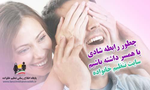چطور رابطه شادی با همسر داشته باشیم