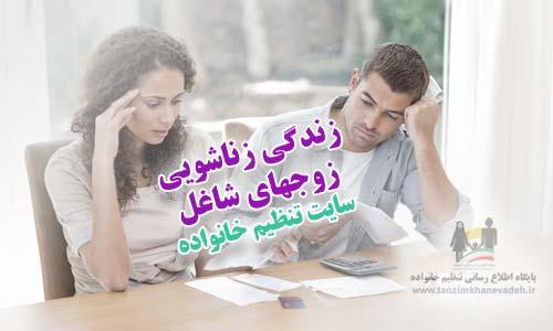 زندگی زناشویی زوجهای شاغل
