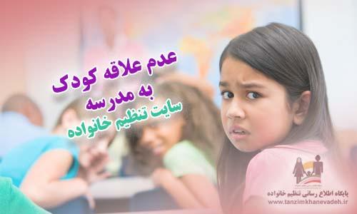عدم علاقه کودک به مدرسه
