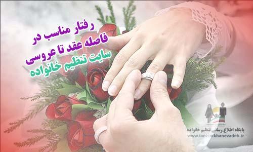 رفتار مناسب در فاصله عقد تا عروسی