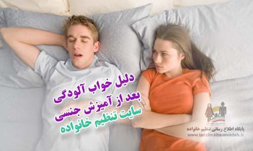 دلیل خواب آلودگی بعد از آمیزش جنسی