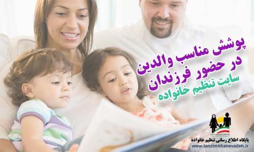 پوشش مناسب والدین در حضور فرزندان