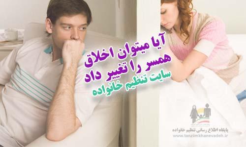 آیا می توان اخلاق همسر را تغییر داد