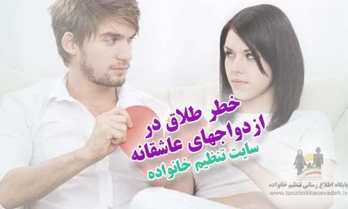 خطر طلاق در ازدواج عاشقانه