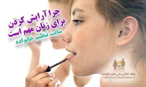 چرا آرایش کردن برای زنان مهم است