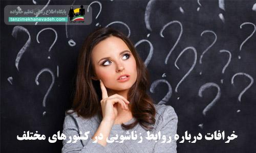 خرافات درباره روابط زناشویی در کشورهای مختلف