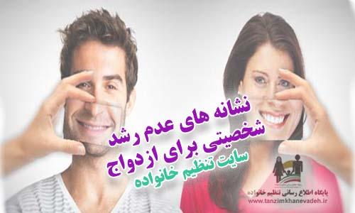 نشانه های عدم رشد شخصیتی برای ازدواج
