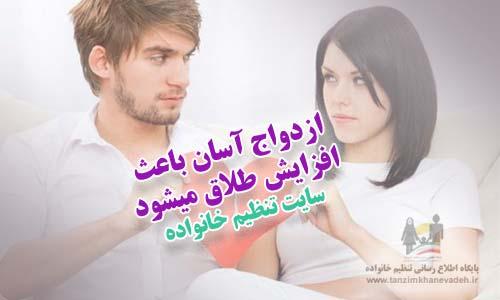 ازدواج آسان باعث افزایش طلاق میشود