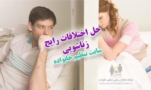 حل اختلافات رایج زناشویی