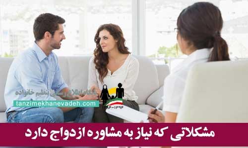 مشکلاتی که نیاز به مشاوره ازدواج دارد