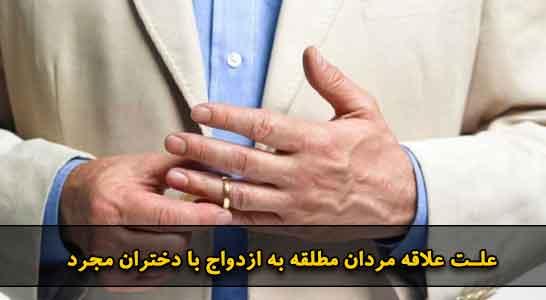 علت علاقه مردان مطلقه به ازدواج با دختران مجرد