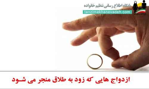 ازدواج هایی که زود به طلاق منجر می شود