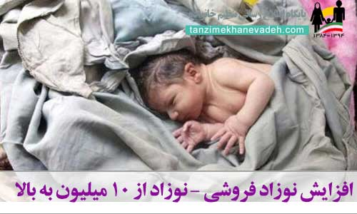 افزایش نوزاد فروشی - نوزاد از 10 میلیون به بالا