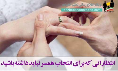 انتظاراتی که برای انتخاب همسر نباید داشته باشید