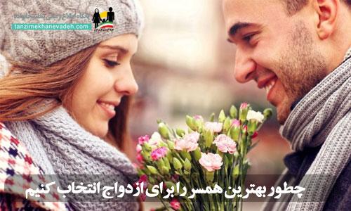 چطور بهترین همسر را برای ازدواج انتخاب کنیم