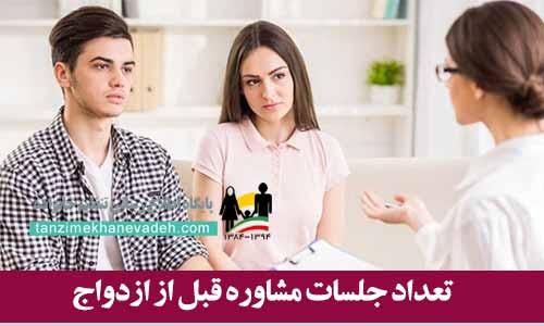 تعداد جلسات مشاوره قبل از ازدواج