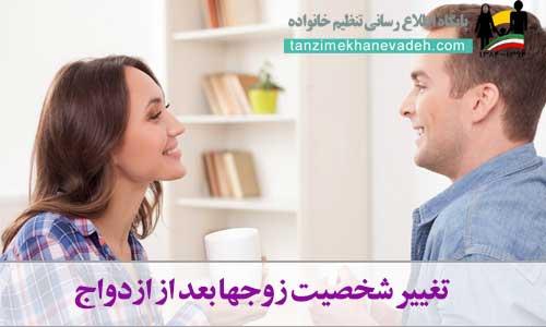 تغییر شخصیت زوجها بعد از ازدواج