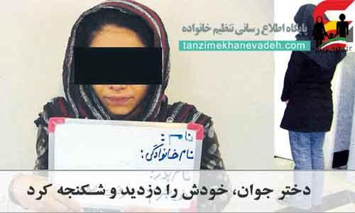 دختر جوان،خودش را دزدید و شکنجه کرد