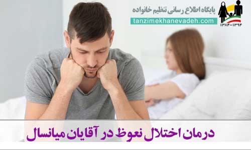 درمان اختلال نعوظ در آقایان میانسال