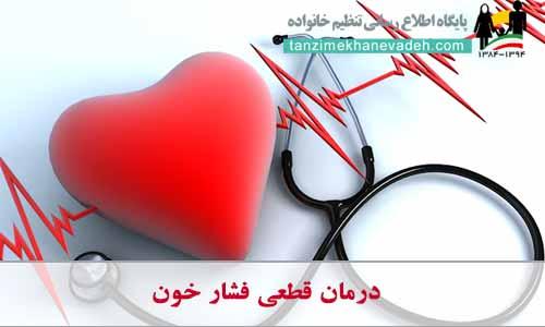 درمان قطعی فشار خون