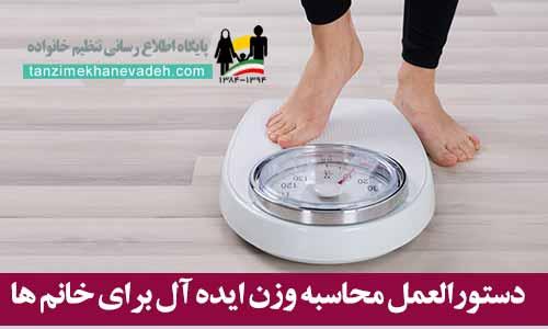 دستورالعمل محاسبه وزن ایده آل برای خانم ها