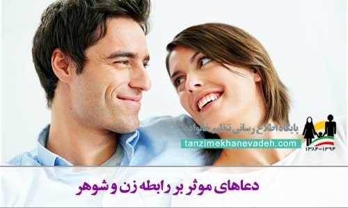 دعاهای موثر بر رابطه زن و شوهر
