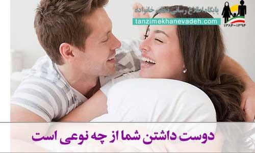 عشق شما به همسر از چه نوعی است