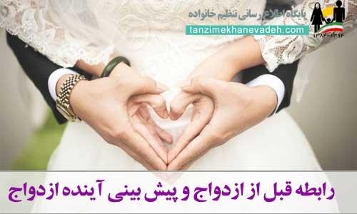 رابطه قبل از ازدواج و پیش بینی آینده ازدواج