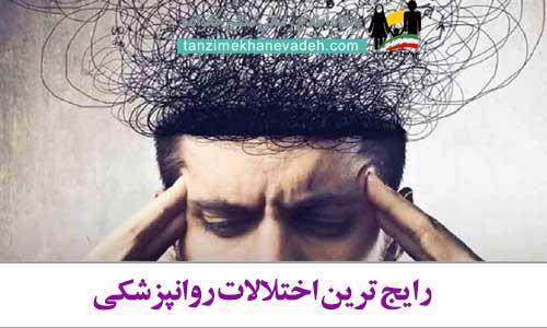 رایج ترین اختلالات روانپزشکی