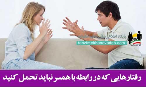 رفتارهایی که در رابطه با همسر نباید تحمل کنید