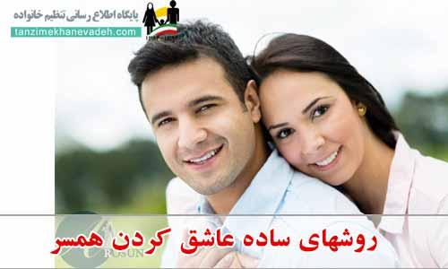 روشهای ساده عاشق کردن همسر