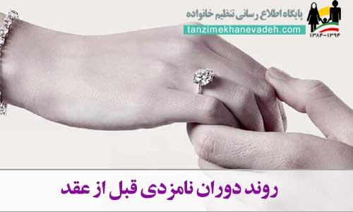 رفتاردر دوران نامزدی قبل از عقد