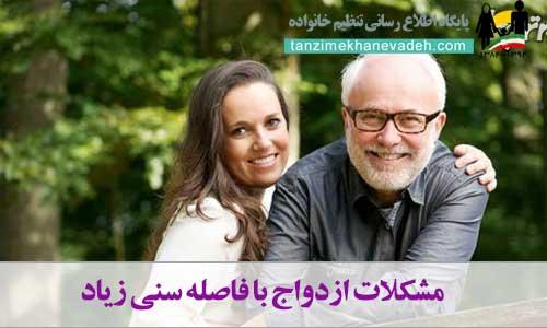 مشکلات ازدواج با فاصله سنی زیاد